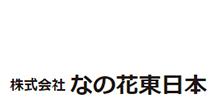 株式会社なの花東日本ライフケア