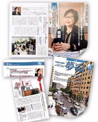夢シティ千葉インタビュー